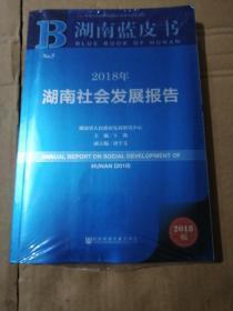 湖南蓝皮书:2018年湖南社会发展报告