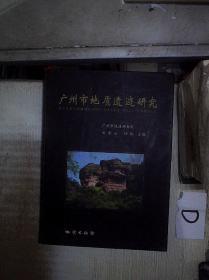 广州市地质遗迹研究   。