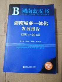 湖南蓝皮书:湖南城乡一体化发展报告(2014~2015)