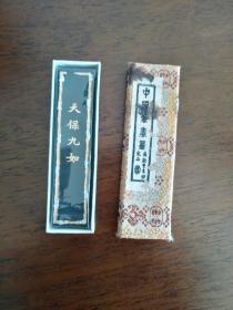 15年陈墨【 最后一块】【曹素功】油烟【天保九如】 103一两