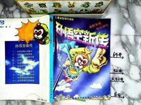 孙悟空新传(1~11全集合订本)大开本彩色连环画(一版一印)