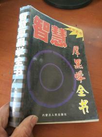 智慧厚黑街全书(有少量笔记)