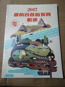 2017年湖南省政府预算解读