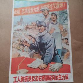 文革宣传画:(如图)