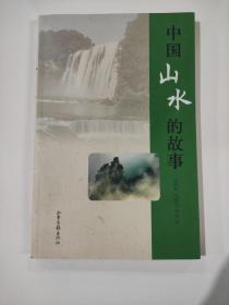 中国山水的故事