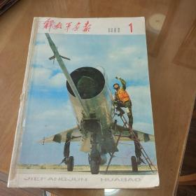 《解放军画报》1980年合订本全年12本。