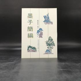 台湾商务版  严灵峰《墨子簡編》(锁线胶订)