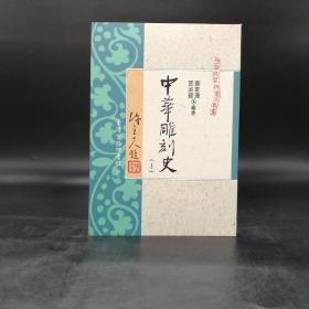 台湾商务版  郑家桦 邓淑苹《中華雕刻史(上)》(锁线胶订)