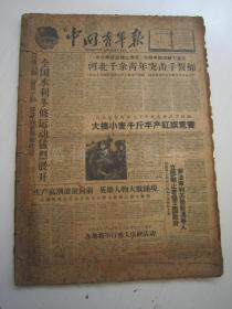 老报纸:中国青年报1959年11月合订本(1-30日全)【编号01】