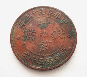 中华民国十五年 甘肃铜币 当制钱五十文