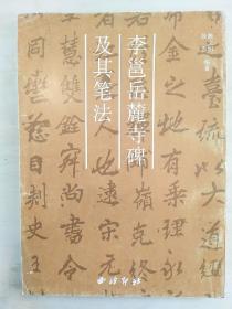 李邕岳麓寺碑及其笔法