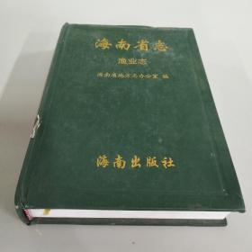 海南省志 渔业志