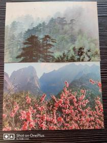 明信片:八十年代出品;黄山风光二枚  中国旅游出版社