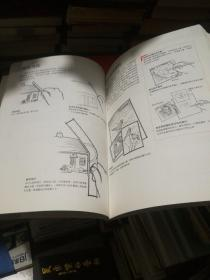 新手学画画的第一本书