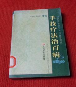 中医书,医学书--手技疗法治百病--正版书--医学5