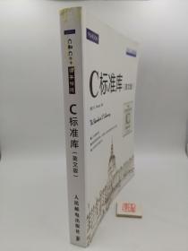 C标准库:英文版(一版一印)