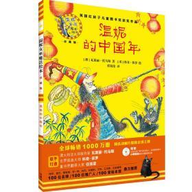 温妮的中国年(温妮女巫魔法绘本:精装珍藏版)