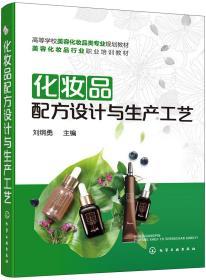 化妆品配方设计与生产工艺(本科教材)背面书皮有折痕 介意者慎拍