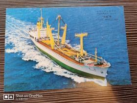 """明信片:""""大城号""""中国远洋运输公司运输船  日立造船公司 1枚"""
