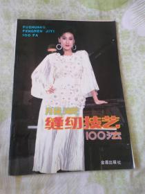服装缝纫技艺100法