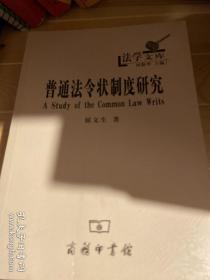 普通法令状制度研究