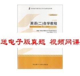 自考教材 英语(二)自学考试教程自学考试教材