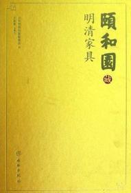 颐和园藏明清家具(8开精装 全一册)