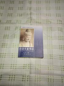 白话无量寿经,白话观无量寿经【二本合售】
