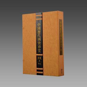 【三希堂藏书】中国历代国宝珍赏(绘画卷8) 宣纸经折装 编号限量3000套