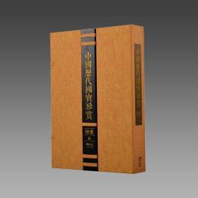 【三希堂藏书】中国历代国宝珍赏(绘画卷6) 宣纸经折装 编号限量3000套