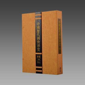 【三希堂藏书】中国历代国宝珍赏(绘画卷10) 宣纸经折装 编号限量3000套