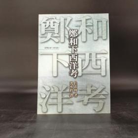 台湾商务版  伯希和著 冯承钧译《郑和下西洋考》