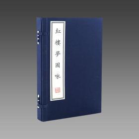 【三希堂藏书】红楼梦图咏 1函2册 宣纸线装 原大影印
