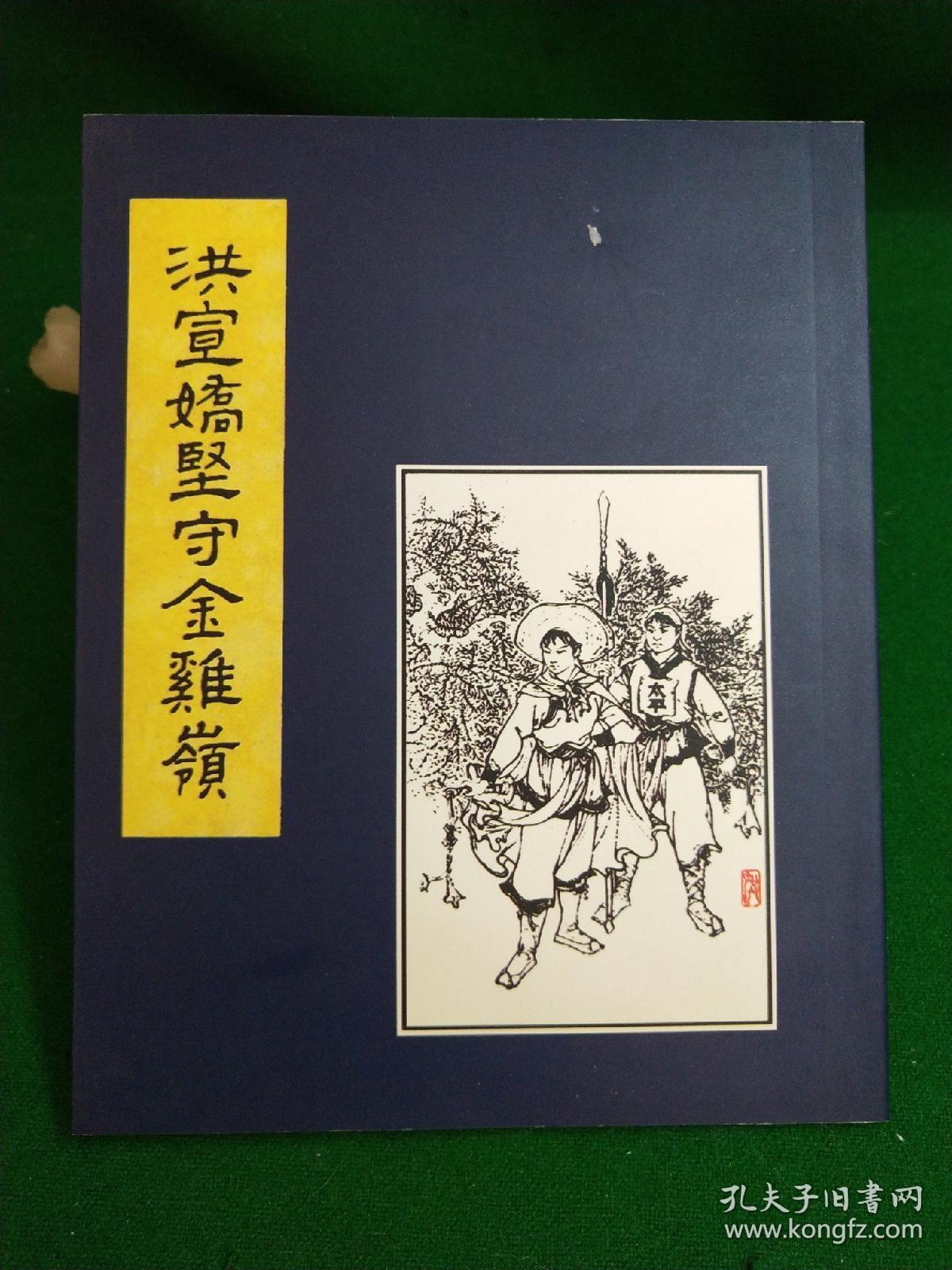 《洪宣娇坚守金鸡岭》签名+铃印