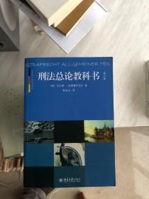 刑法总论教科书(第六版)