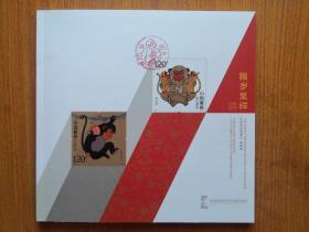 2016-1 丙申年 中国邮政丙申年生肖原地邮局邮戳集 共36枚明信片 不同邮戳
