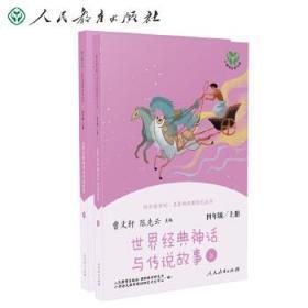 世界经典神话与传说故事 四年级上册(含上下两本) 曹文轩 陈先