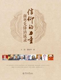 信仰的力量:南粤先锋访谈录