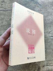 说园        陈从周 著    《说园》收入《说园》中文和英文两个语言文本,同时收入蒋启霆毛笔楷书写就的《说园》,并附有古代造园图32幅,堪称《说园》问世以来的最佳典藏本。《说园》使用的是同济大学出版社1984年版本