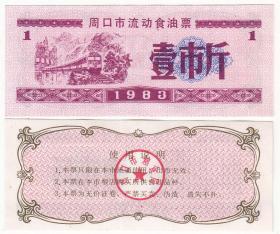 河南省周口市83年流动食油票壹市斤(错版票,背面卷字错版)