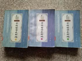 (哲学史家文库)中国哲学史新编 上中下3册全