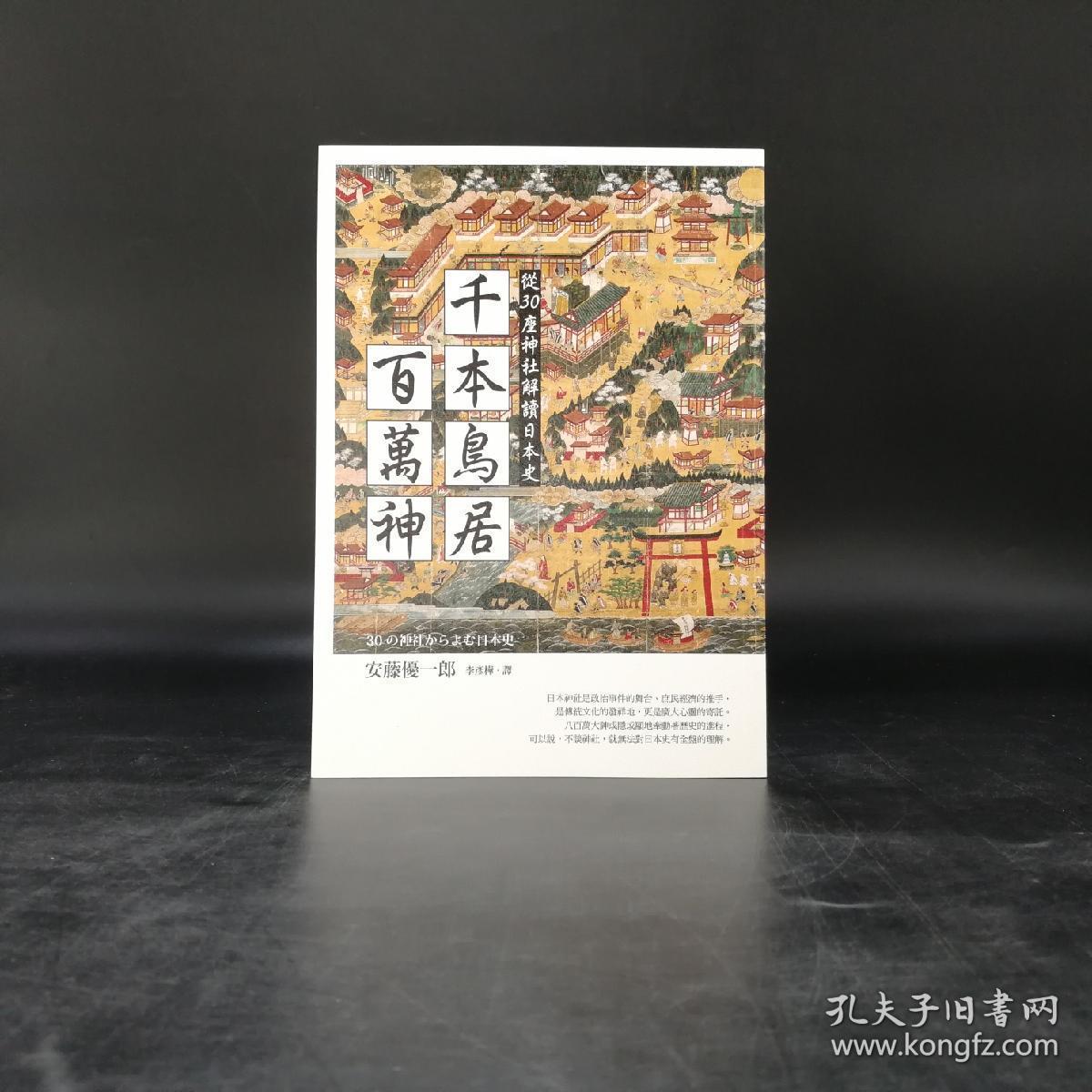 台湾商务版 安藤优一郎《千本鳥居百萬神:從30座神社解讀日本史》