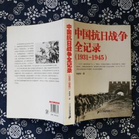 中国抗日战争全记录(1931-1945)