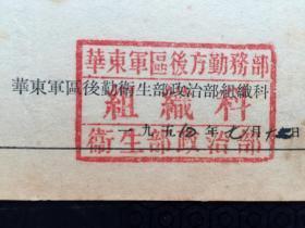抗美援朝志愿军介绍信
