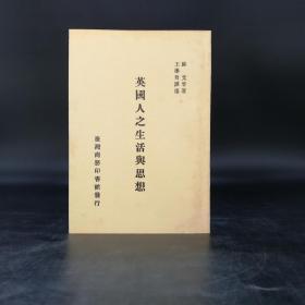 台湾商务版 王学哲译《英国人之生活与思想》(锁线胶订)