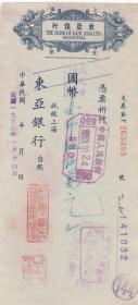 东亚银行支票(民国支票53年使用、跨越了两个时代,存有多件,随机邮发)