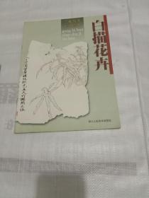 白描花卉  工笔花鸟初级临本