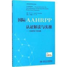 国际AAHRPP认证解读与实操:中国背景下的实践