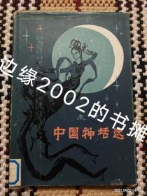 中国神话选 人民文学出版社 79年1版1印 袁珂著《中国神话选》稀见精装本 有护封 精美装帧 彩色插图