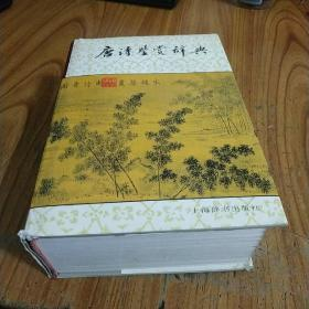 唐诗鉴赏辞典